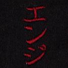 エンジ刺繍ネーム画像