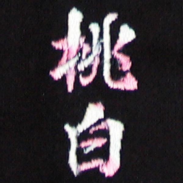 桃白刺繍ネーム画像