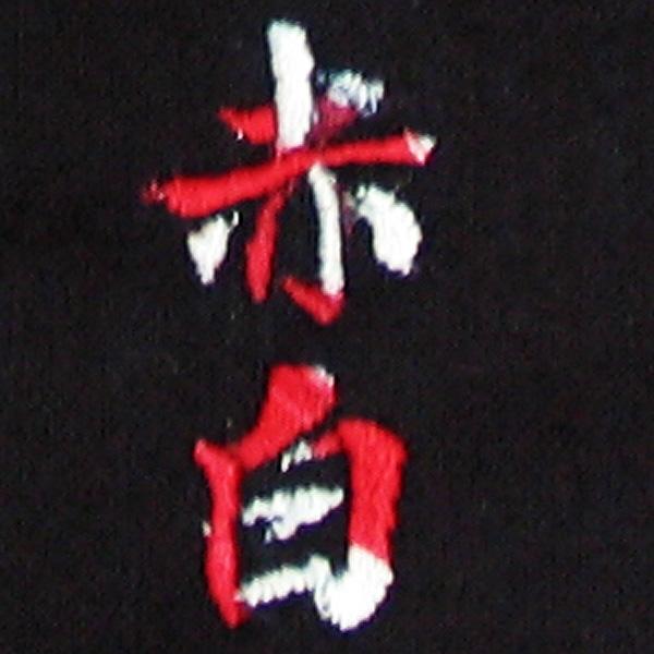 赤白刺繍ネーム画像
