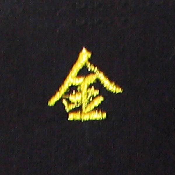 金(細糸)刺繍ネーム画像