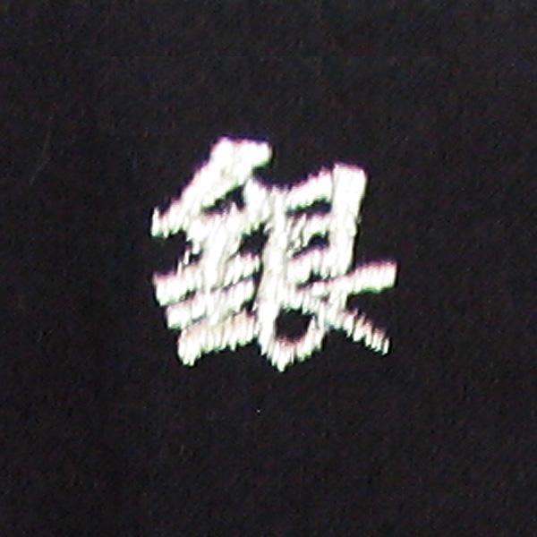 銀(細糸)刺繍ネーム画像