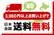 5000円以上ご購入で日本全国送料無料