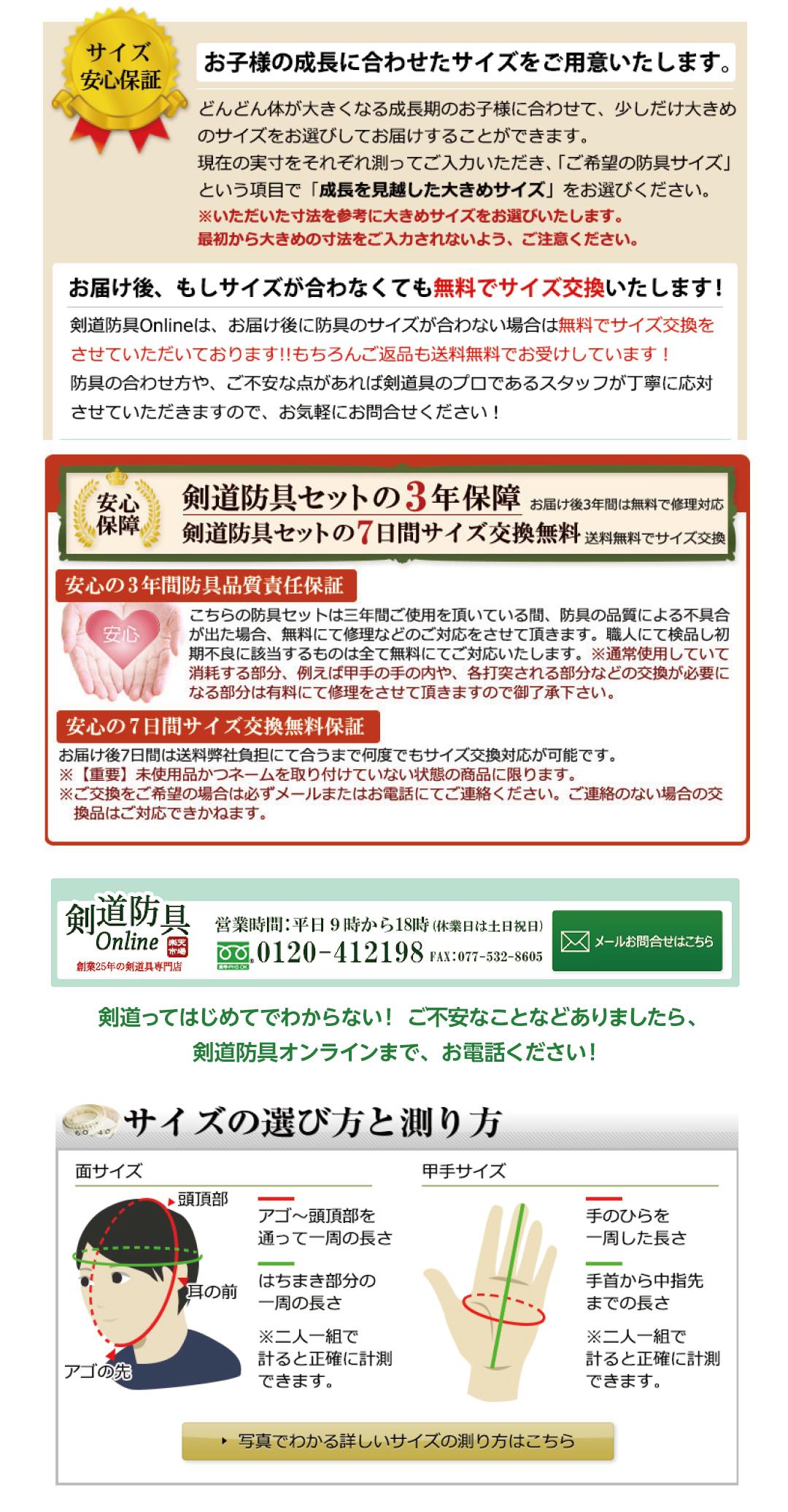 5mm刺クラリーノ剣道防具フルセット