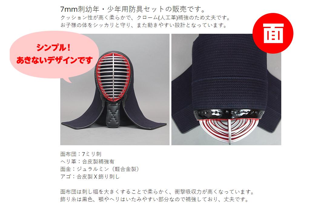 7mm刺クローム剣道防具フルセット