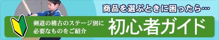 剣道具初心者ガイド