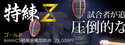 剣道防具 特練Z クロスステッチ