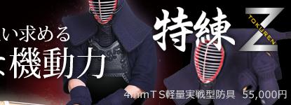 剣道防具 特練Z タイトステッチ
