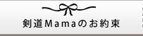 剣道Mamaのお約束
