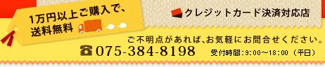 1万円以上後購入で送料無料 クレジットカード対応点 ご不明点があればお問合せください TEL:075-384-8198 受付:平日9時〜18時