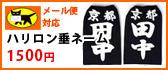 メール便対応 ハリロン垂ネーム 1500円
