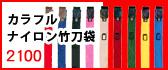 カラフル ナイロン竹刀袋 1860円