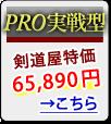 JFP PRO