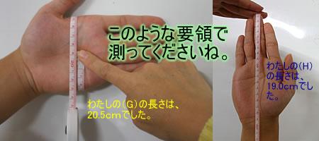 甲手サイズの測定方法