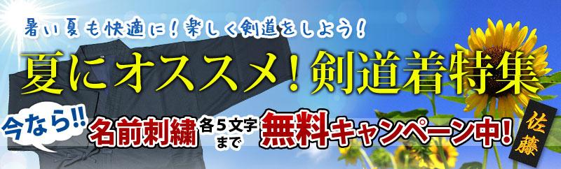 剣道着・袴全品Wでオトクな無料サービス!
