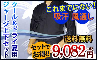 紺一重+紺袴上下セット