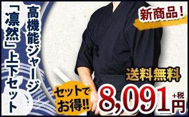 紺ジャージ+紺袴上下セット