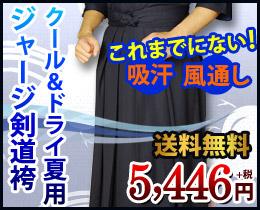 紺一重+紺袴セット
