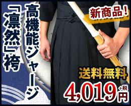 織刺調紺ジャージ+紺袴セット