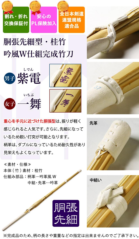 竹刀 カーボン