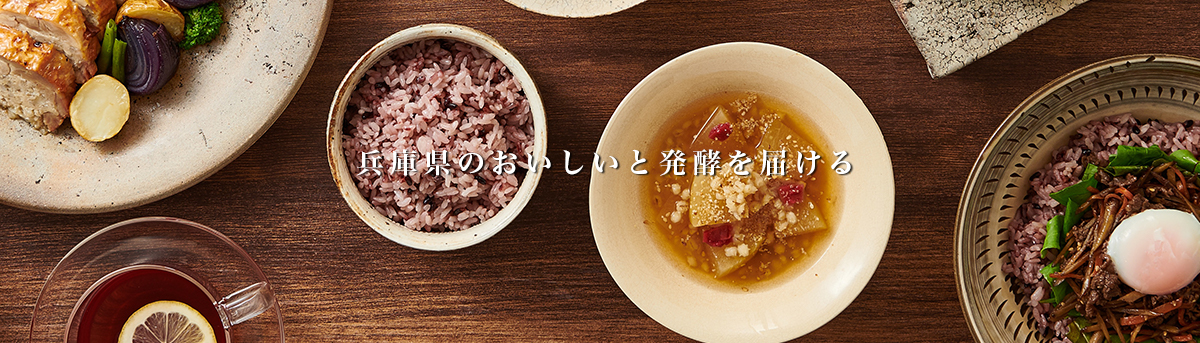 兵庫県のおいしいと発酵を届ける