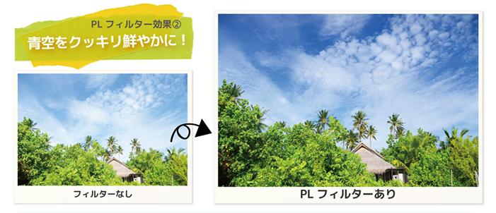 PLフィルター効果2 画像