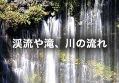 渓流や滝、川の流れ