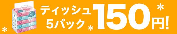 ネピアティシュ150円