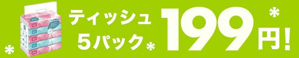 ネピアティシュ160円