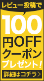 レビュー投稿で100円OFFクーポン