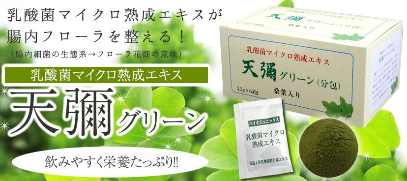 乳酸菌マイクロ熟成エキス【天彌グリーン】