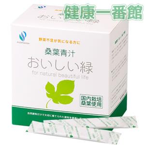 桑葉青汁おいしい緑