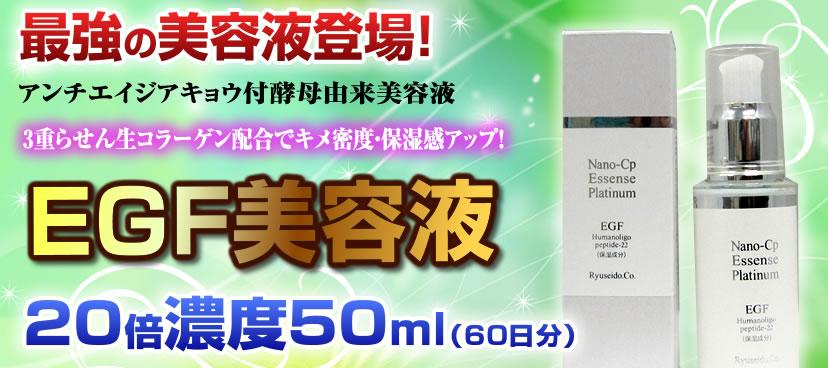 EGF美容液 20倍濃度