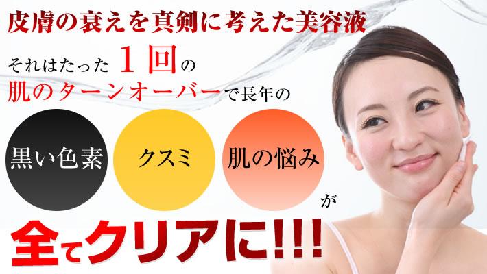 EGF美容液20倍濃度