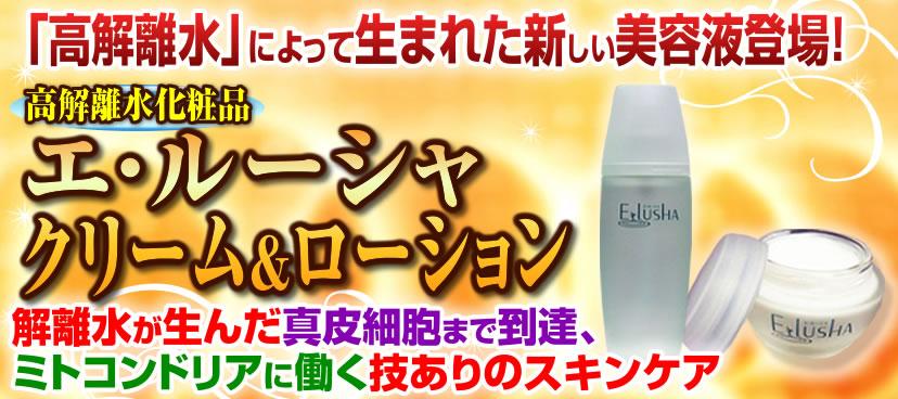 高解離水化粧品 エ・ルーシャクリーム&ローション