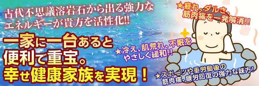 癒しの湯温泉セット
