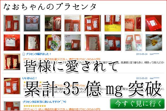 なおちゃんのプラセンタサプリメント30粒