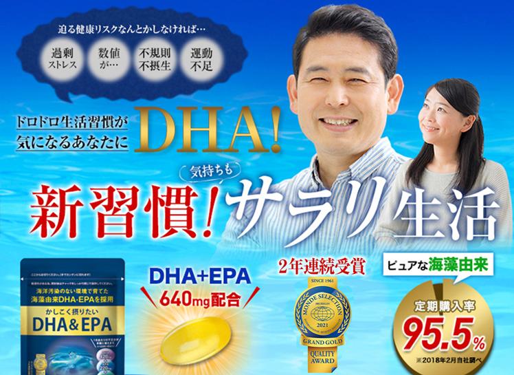 DHA!新習慣!サラサラ生活DHA+EPA