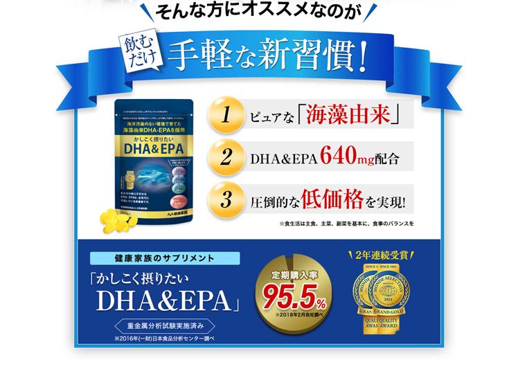 飲むだけ手軽な新習慣!1.ピュアな「海藻由来」2.DHA&EPA640mg配合3.圧倒的な低価格を実現!「かしこく摂りたいDHA&EPA」