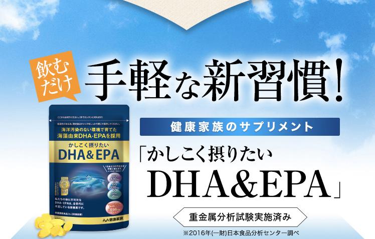 飲むだけ手軽な新習慣!健康家族のサプリメント「かしこく摂りたいDHA&EPA」