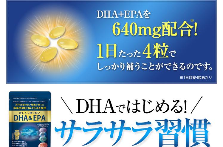 DHA+EPA640mg配合!1日たった4粒でしっかり補うことができるのです。DHAではじめる!サラサラ習慣