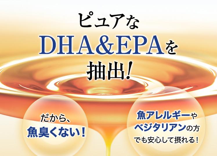 ピュアなDHA&EPAを抽出!だから魚臭くない!魚アレルギーやベジタリアンの方でも安心して摂れる!
