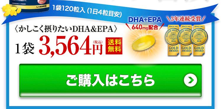 〈かしこく摂りたいDHA&EPA〉1袋3,564円(税込)送料無料 ご購入はこちら
