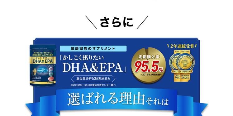 「かしこく摂りたいDHA&EPA」選ばれる理由それはこだわりぬいた品質と安全性