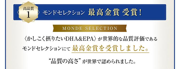 高品質1 モンドセレクション3年連続金賞受賞!