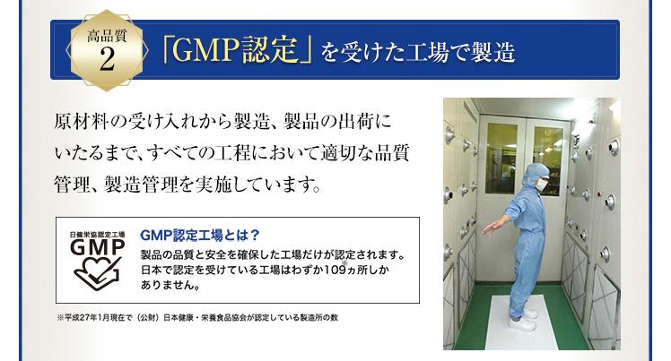 高品質2 「GMP認定」を受けた工場で製造
