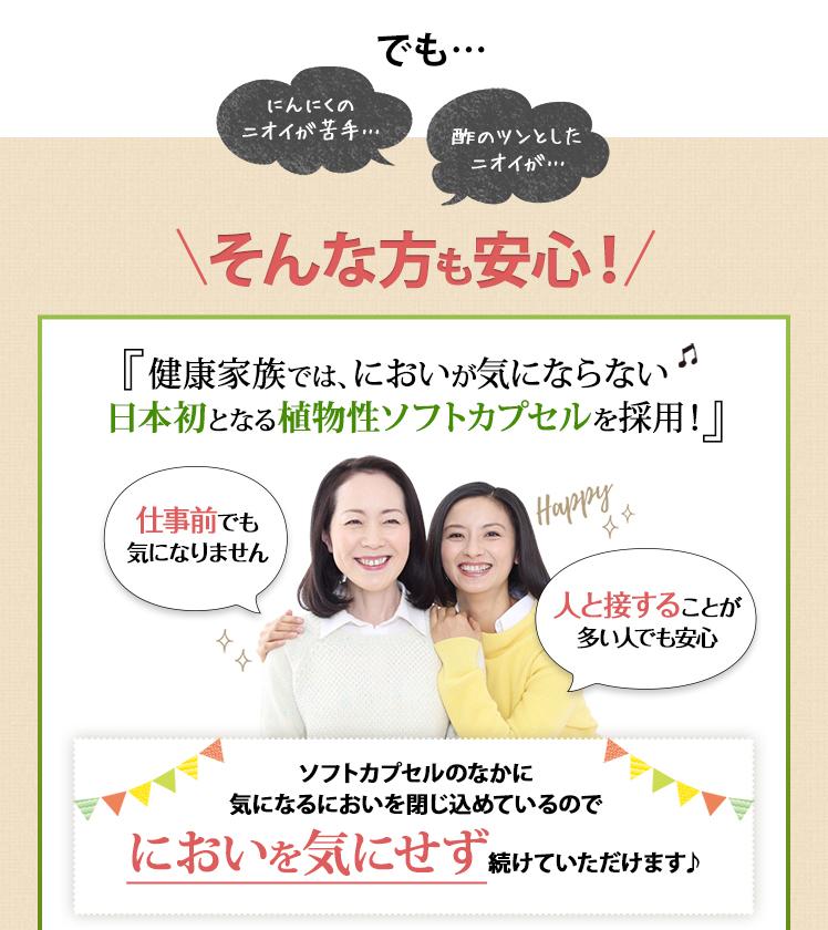 健康家族では、においが気にならない日本初となる植物性ソフトカプセルを採用!