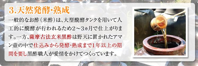 3.天然発酵・熟成