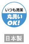 丸洗いOK『日本製』