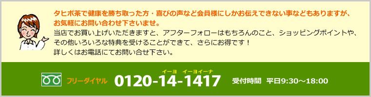 お気軽にお問い合わせ下さい。0120-14-1417
