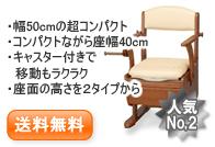 家具調トイレセレクト・ノーマル・Lサイズ・Hサイズ・標準便座